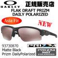 代引料無料  オークリー サングラス OAKLEY FLAK DRAFT フラック ドラフト 93730870 PRIZM 偏光レンズ Polarized Asia Fit アジアンフィット 日本正規品