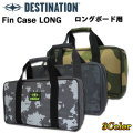 Destination ディスティネーション Fin Case Large フィンケース ラージ ロングボード用 独立式収納ケース 5枚収納可能 小物収納ポケット サーフィン サーフボード フィン