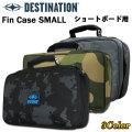 Destination ディスティネーション Fin Case Small WORLD MAP フィンケース スモール ショートボード用 8セット収納可能 サーフィン サーフボード フィン
