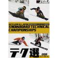 最新作!19-20 DVD スノーボード テク選 第26回 JSBA 全日本スノーボードテクニカル選手権大会 FREERUN フリーラン