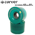 carver カーバー サーフスケート ウィール ECO WHEEL 65mm [エコ ウィール] 2個1SET スケートボード