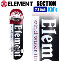 ELEMENT エレメント コンプリート SECTION [EL-108] 7.3inch スケートボード キッズ ユース 子供向け 完成品 スケボー SKATE BOARD COMPLETE