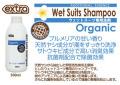 ウェットスーツ専用 シャンプー  EXTRA エクストラ オーガニック 洗剤 柔軟剤