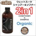 ウェットスーツ専用 [2in1 CONDITIONER in SHAMPOO] シャンプー&ソフナー EXTRA エクストラ オーガニック 洗剤 柔軟剤