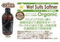 ウェットスーツ専用 ソフナー  柔軟剤   EXTRA エクストラ オーガニック 柔軟剤 洗剤