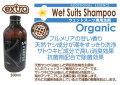 ウェットスーツ専用 シャンプー  EXTRA エクストラ オーガニック 洗剤 柔軟剤 WET SUITS SHAMPOO