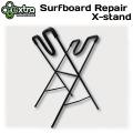 サーフボード スタンド EXTRA 【エクストラ】 リペア X-スタンド [折りたたみ式スタンド]サーフボード リペア スタンド