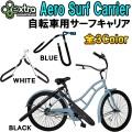 [送料無料]サーフボードキャリア EXTRA 【エクストラ】 自転車用 AERO SURF CARRIER 【エアロサーフキャリア】