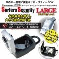 EXTRA エクストラ SURFERS SECURITY LARGE 暗証番号ダイアル式 サーフィン カギ キーボックス サーファーズ セキュリティー ラージ