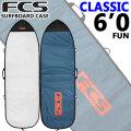サーフボードケース ファンボード用 FCS エフシーエス CLASSIC Fun Board [6'0] クラシック ファンボード ハードケース レトロボード用 フィッシュボード用 サーフィン 超軽量 日常用 1本用