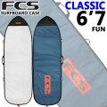 サーフボードケース ファンボード用 FCS エフシーエス CLASSIC Fun Board [6'7] クラシック ファンボード ハードケース レトロボード用 フィッシュボード用 サーフィン 超軽量 日常用 1本用