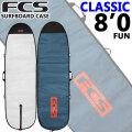 サーフボードケース ファンボード用 FCS エフシーエス CLASSIC Fun Board [8'0] クラシック ファンボード ハードケース レトロボード用 フィッシュボード用 サーフィン 超軽量 日常用 1本用
