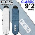 サーフボードケース ロングボード用 FCS エフシーエス CLASSIC Long Board [9'2] クラシック ロングボード ハードケース ロングボード用 サーフィン 超軽量 日常用 1本用