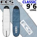 サーフボードケース ロングボード用 FCS エフシーエス CLASSIC Long Board [9'6] クラシック ロングボード ハードケース ロングボード用 サーフィン 超軽量 日常用 1本用