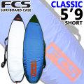 サーフボードケース ショートボード用 FCS エフシーエス CLASSIC Short Boards [5'9] クラシック オールパーポス ハードケース ショート用 サーフィン 超軽量 日常用 1本用