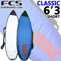 サーフボードケース ショートボード用 FCS エフシーエス CLASSIC All Purpose [6'3] クラシック オールパーポス ハードケース ショート用 サーフィン 超軽量 日常用 1本用