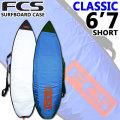 サーフボードケース ショートボード用 FCS エフシーエス CLASSIC Short Boards [6'7] クラシック オールパーポス ハードケース ショート用 サーフィン 超軽量 日常用 1本用