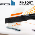 FCS2 エフシーエスツー FINSOUT FINREMOVAL TOOL フィンアウト フィン リムーバブル ツール サーフィン