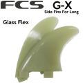 【FCS フィン】 GX ナチュラル Glass Flex グラスフレックス ロングボード用サイドフィン