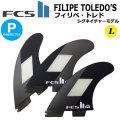 【送料無料】FCS2 フィン FT Paformance Core TRI [Large]Filipe Toledo フィリペ・トレド パフォーマンスコア トライフィン スラスター シグネチャーモデル