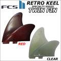 [3/31までポイント20倍] FCS2 サーフボード フィン RETRO KEEL PG TWIN FIN エフシーエス2 パフォーマンスグラス ツイン フィン