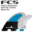 【FCS2 フィン】 FCS II-PERFORMER QUAD SUP スタンドアップパドルフィン