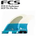 日本正規品 SUP スタンドアップパドルボード用フィン FCS2 FIN エフシーエス2フィン PERFORMER 2+1(TRIフィン) SUP フィン