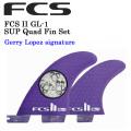 FCS2 フィン FCS II-GL-1(QUADフィン)ジェリー・ロペスモデル SUP スタンドアップパドルフィン