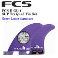 FCS2 フィン FCS II-GL-1(TRI QUADフィン)ジェリー・ロペスモデル SUP スタンドアップパドルフィン