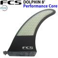 [follows特別価格] FCS フィン DOLPHIN 8 PerformanceCore ハニカムコア ロングボード用センターフィン BOXフィン ボルト付 [汚れあり]