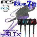 送料無料 FCS リーシュコード FREEDOM HELIX LEASH フリーダムヘリックスリーシュ 【ALL ROUND 7ft】 全4色 超軽量 最新リーシュコード 革新的NEWコード リーシュ リッシュ リッシュコード パワーコード