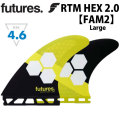 future fin フューチャーフィン RTM HEX 2.0 FAM2 [Large] アル・メリック ショートボード フィン トライフィン 3枚セット