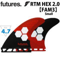 future fin フューチャーフィン RTM HEX 2.0 FAM3 [Small] アル・メリック ショートボード フィン トライフィン 3枚セット