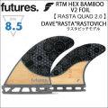future fin フューチャーフィン RTM HEX BAMBOO V2 FOIL RASTA QUAD 2.0 デイブ・ラスタビッチ [Mediuml] バンブー ショートボード フィン クワッドフィン 4枚セット