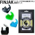 [即日出荷] [メール便対応] FINJAK フィンジャック シングルボックスフィン ワンタッチ 取付けキット PELICAN SURFCRAFT ペリカン サーフクラフト