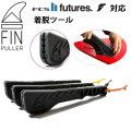 [メール便送料無料] FIN PULLER フィンプラ— FCS2 エフシーエスツー future フィン 対応 取り付け 取り外し 着脱 TOOL ツール 工具 アイテム サーフィン フィン