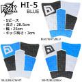 [送料無料] Freak USA フリーク デッキパッド Hi-5 BLUE ハイファイブ ブルー サーフィン デッキパッチ 5ピース