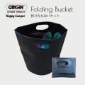 ORIGIN Folding Bucket オリジン 折りたたみバケット ウィータープルーフバケツ コンパクトバケット 折りたたみバケツ
