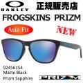 代引料無料 オークリー サングラス OAKLEY FROGSKIN フロッグスキン 9245-6154 PRIZM  Asia Fit アジアンフィット 日本正規品