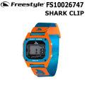 サーフィン 時計 SHARK CLIP [10026747] BLU_ORG シャーク フリースタイル FreeStyle [ラッピング可]
