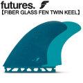 future フィン ツインフィン フューチャーフィン FIBER GLASS FEN TWIN KEEL ショートボード レトロ用 ツインキール フロントフィン 2枚セット