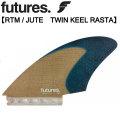 future フィン ツインフィン [フューチャーフィン] RTM JUTE TWIN KEEL RASTA V2 FOIL デイブ・ラストヴィッチ シグネイチャーモデル 2fin キールフィン