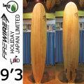 [送料無料] FIREWIRE SURFBOARDS ファイヤーワイヤー サーフボード HOLIDAY JAPAN LTD 9.3 Timber Tek ティンバーテック ロングボード 日本限定