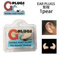G-PLUGS ジープラグ 耳栓 イヤープラグ EAR PLUGS 1pear