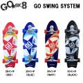 GO SK8 GO SWINGER SYSTEM MODEL ゴースウィンガー コンプリート スケートボード COMPLETE SKATEBOARD