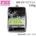 FNX nanotech wax エフエヌエックス ワックス HH-UV 150g -10℃~+10℃ ベース兼用 高速パラフィン スノーボードワックス