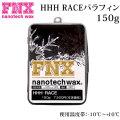 FNX nanotech wax エフエヌエックス ワックス HHH-RACE 150g -10℃~+10℃ ベース兼用 高速パラフィン スノーボードワックス