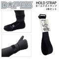 DOPES ドープス HOLD STRAP ホールド ストラップ 2本セット OH20 サーフィン サーフ用品 WINTER GEAR