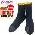 [メール便対応] PRIDE.M サーフィン ウィンターソックス 2mm HOT DRY WHINTER SOCKS ホットドライ プライドエム BBソックス 裏起毛仕様 冬用