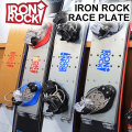 [8月31日まで予約受付中] 送料無料 19-20 IRON ROCK RACE PLATE アイアンロック レースプレート アルペン アルパイン スノーボード ビンディング パーツ 2019 2020 [11月以降入荷予定]